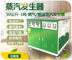 150kw电加热蒸汽发生器