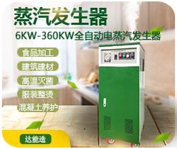 18kw电加热蒸汽发生器