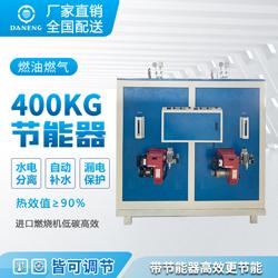 400kg燃气蒸汽发生器