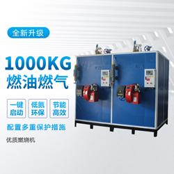 1吨燃油燃气蒸汽发生器