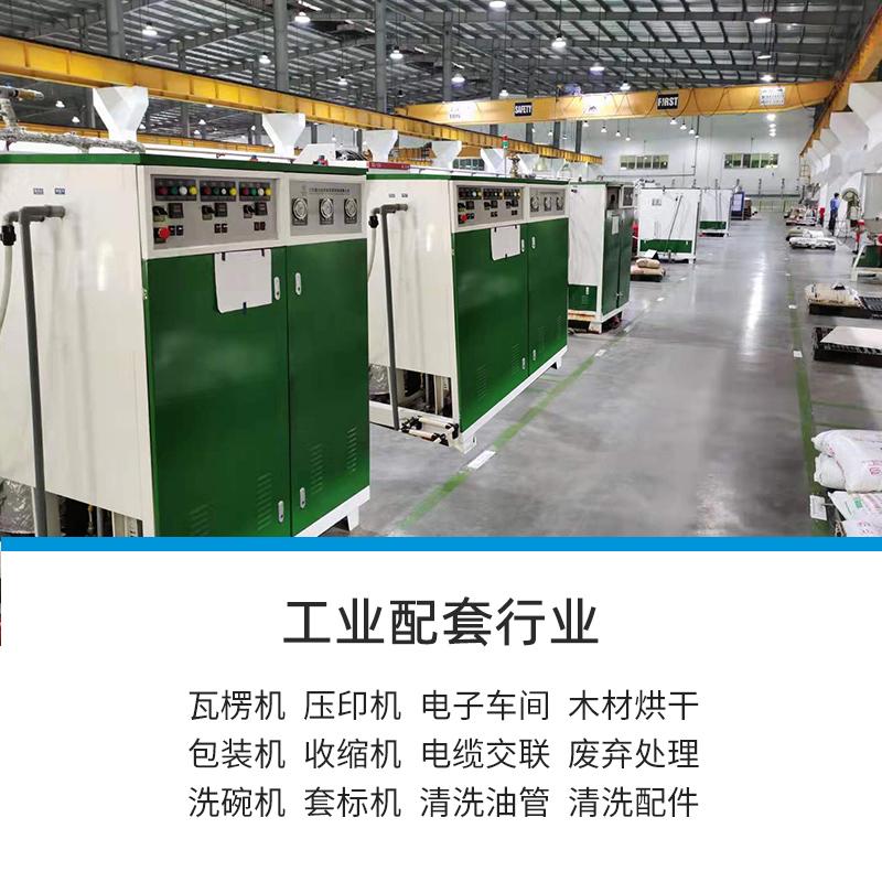 达能蒸汽发生器用于工业配套