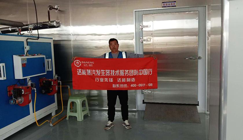 达能蒸汽发生器用于食品加工
