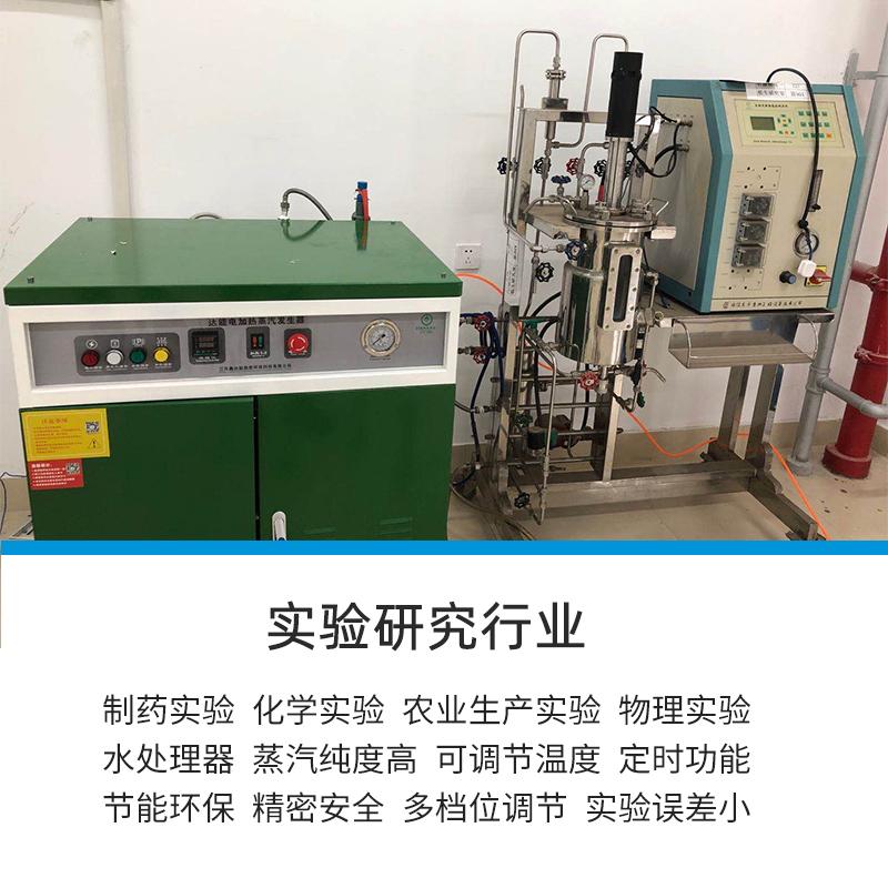 达能蒸汽发生器用于实验研究