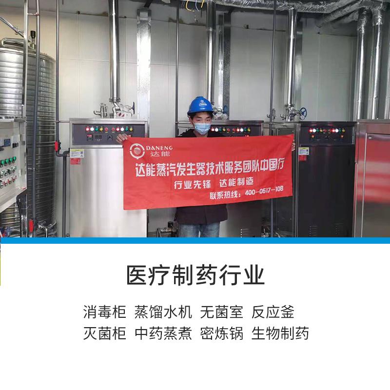 达能蒸汽发生器用于医疗制药