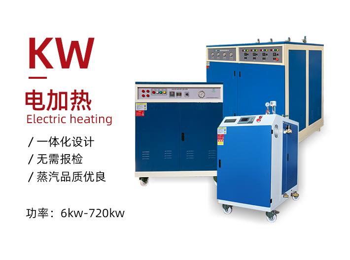 192kw电加热蒸汽发生器