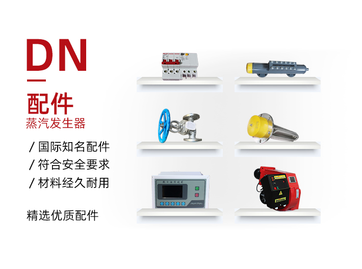 (72-360kw)定制蒸汽发生器