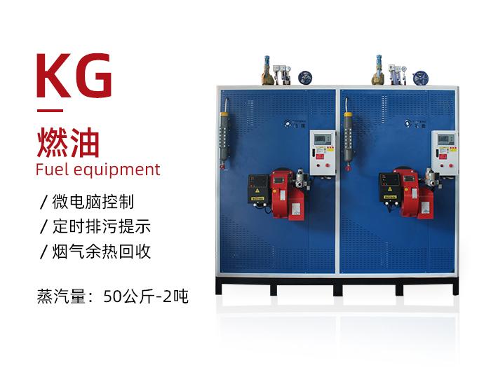 150kg蒸汽发生器