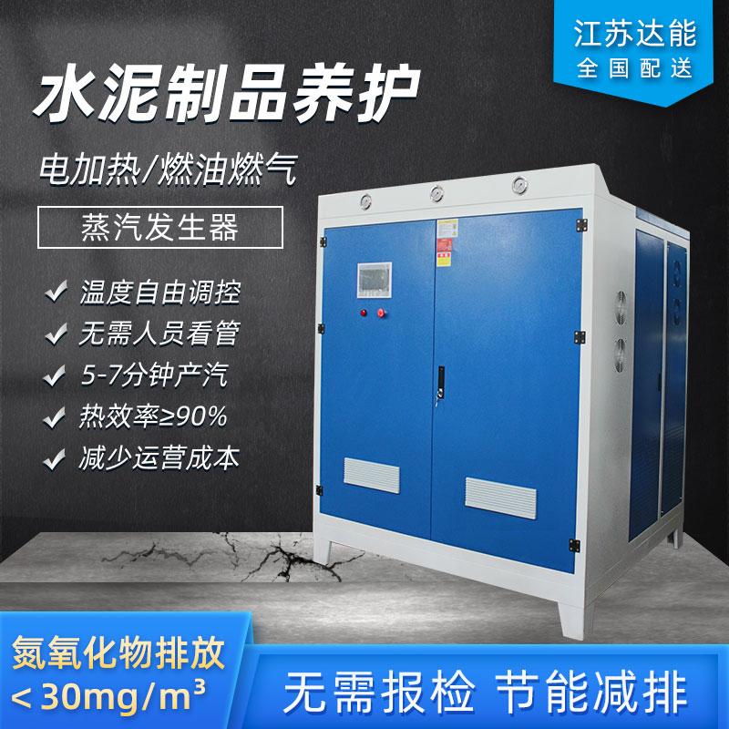 360kw蒸汽养护设备