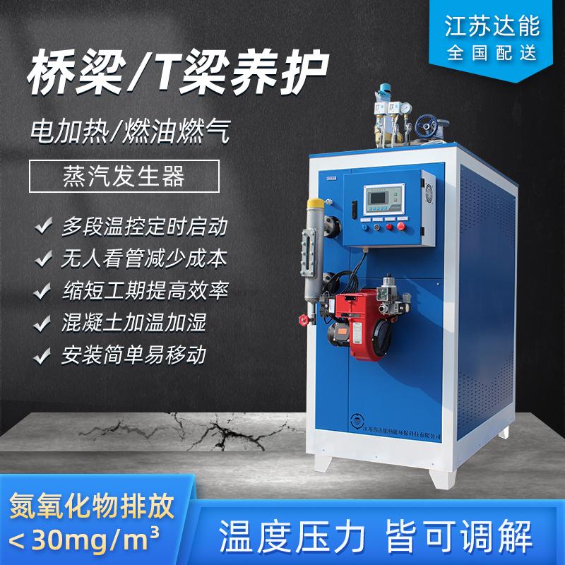 60kwT梁养护蒸汽发生器