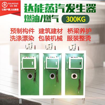 300kg燃油/燃气蒸汽发生器