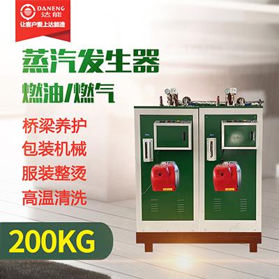 200kg燃油/燃气蒸汽发生器
