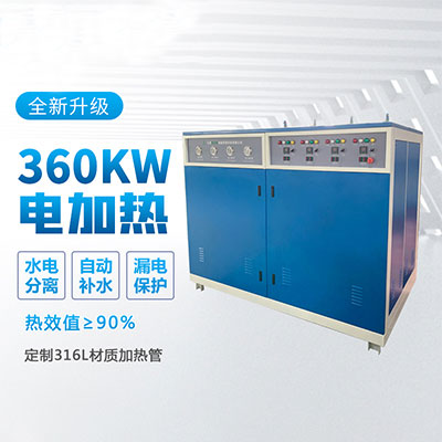 360kw电蒸汽发生器