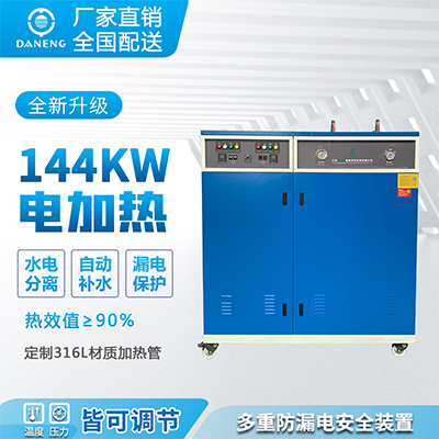 144kw电蒸汽发生器