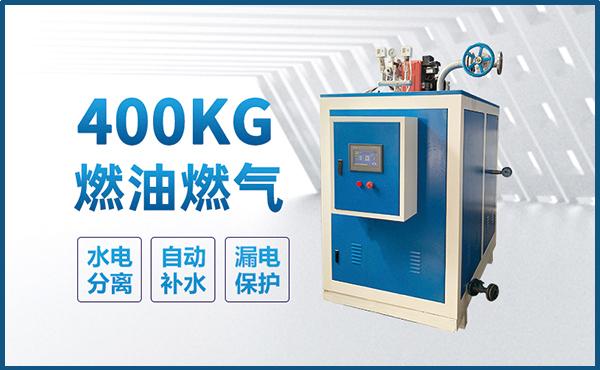 鑫达能400kg蒸汽发生器