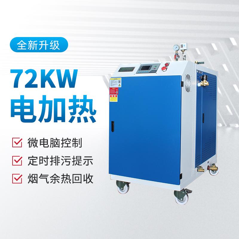 72kw蒸汽发生器